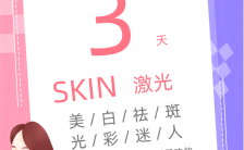 医学整形美容新店开业倒计时优惠促销粉色海报缩略图