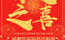 中国风红色新家乔迁新屋入伙公司乔迁通用邀请海报缩略图