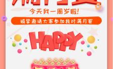 宝宝满月周岁生日宴请可爱粉色手机海报缩略图