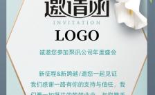 蓝色小清新企业会议峰会邀请通用海报缩略图