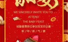 红色大气百日宴个人宴会邀请函海报缩略图