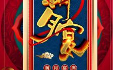 高端大气红色风宝宝满月宴活动邀请海报缩略图