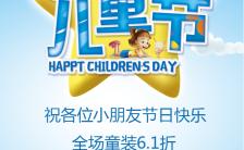 蓝色六一儿童节商家活动促销六一儿童节海报缩略图