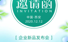 现代时尚活动展会酒会晚会宴会开业发布会邀请函海报缩略图