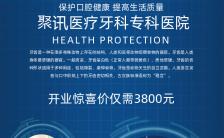 简约大气蓝色口腔牙科医院开业酬宾活动宣传手机海报缩略图