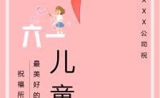 六一儿童节粉色卡通六一儿童节通用节日祝福贺卡促销手机海报缩略图