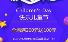 卡通六一儿童节行业通用商场店铺促销打折宣传六一儿童节海报缩略图