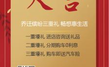 红金大气4S店门店乔迁邀请手机海报缩略图