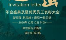 中国风年度盛典年终晚会客户答谢会颁奖典礼邀请海报缩略图
