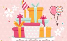 可爱卡通粉色生日派对邀请函手机海报缩略图