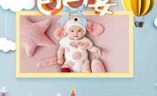 剪纸小清新婴儿生日派对百日宴邀请祝福海报缩略图