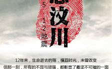 纪念512汶川地震十二周年手机海报缩略图