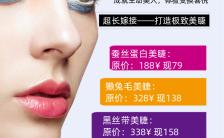 白色小清新美睫行业开业优惠大酬宾活动宣传海报缩略图