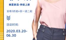 蓝色时尚服装促销推广宣传手机海报缩略图