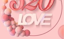 520爱的告白粉色浪漫店铺促销520海报缩略图