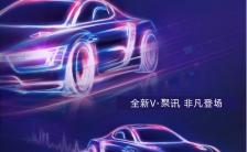 紫色商务科技汽车产品介绍手机宣传海报缩略图