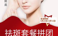 医美红色简约项目促销拼团促销宣传手机海报缩略图