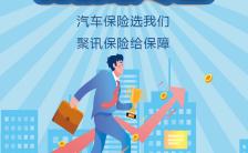 蓝色卡通保险行业产品介绍手机海报缩略图