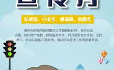 简约大气路政宣传月宣传介绍手机海报缩略图
