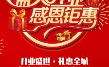 高端大气中国风活动促销新店开业邀请函海报缩略图