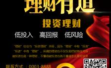 证券基金行业产品介绍黑金色大气宣传海报缩略图