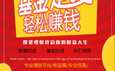 证券基金行业产品介绍红色大气宣传海报缩略图