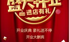 高端大气红色活动促销新店开业邀请函海报缩略图