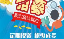 证券基金行业产品介绍蓝色大气宣传海报缩略图