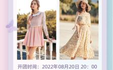 粉色唯美服饰店铺团购促销宣传海报缩略图