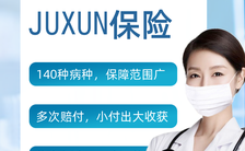 蓝色扁平医疗保险行业健康产品介绍宣传海报缩略图