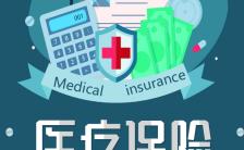 卡通扁平保险行业产品介绍手机海报缩略图
