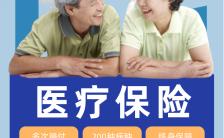 蓝色扁平简约医疗保险行业健康产品介绍宣传海报缩略图