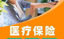 黄色扁平简约医疗保险行业健康产品介绍宣传海报缩略图