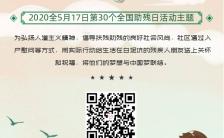 扁平简约全国助残日公益宣传海报缩略图