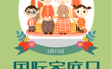 绿色简约国际家庭日幸福一家人亲子温馨公益海报缩略图