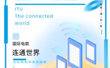 蓝色简约世界电信日公益宣传海报缩略图