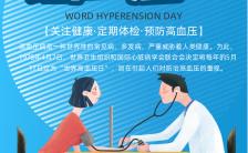 蓝色手绘卡通风世界高血压日知识普及公益宣传手机海报缩略图