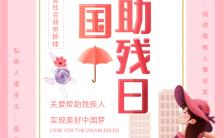 粉色温馨全国助残日关爱残疾人手机海报缩略图