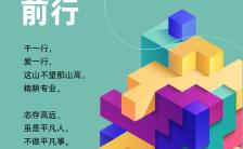 时尚清新果绿色企业文化团队精神宣传手机海报缩略图