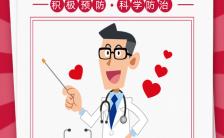 红色创意卡通世界高血压日宣传海报缩略图