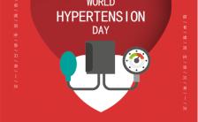 世界高血压日爱心红色简约公益海报缩略图