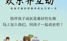 活泼卡通风乐园亲子运动会活动介绍推广手机海报缩略图