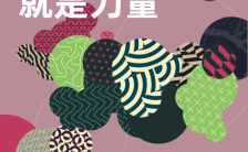 粉色时尚个性企业文化团队精神宣传手机海报缩略图