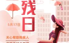 粉色扁平时尚简约全国助残日公益宣传海报缩略图