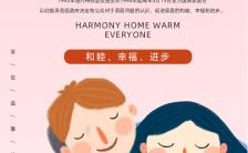 粉色国际家庭日幸福一家人亲子温馨公益海报缩略图