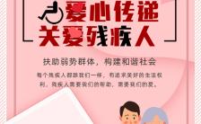 粉色可爱插画全国助残日公益宣传海报缩略图