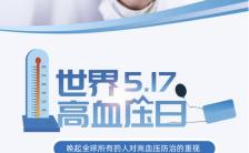 世界高血压日爱心蓝色简约公益海报缩略图