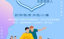 蓝色扁平全国助残日关爱残疾人海报缩略图