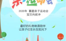 清新卡通童趣欢乐亲子运动会手机海报缩略图
