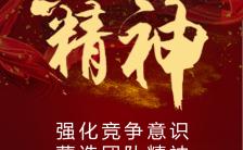 红金商务大气互联网高端企业团队精神文化宣传手机海报缩略图